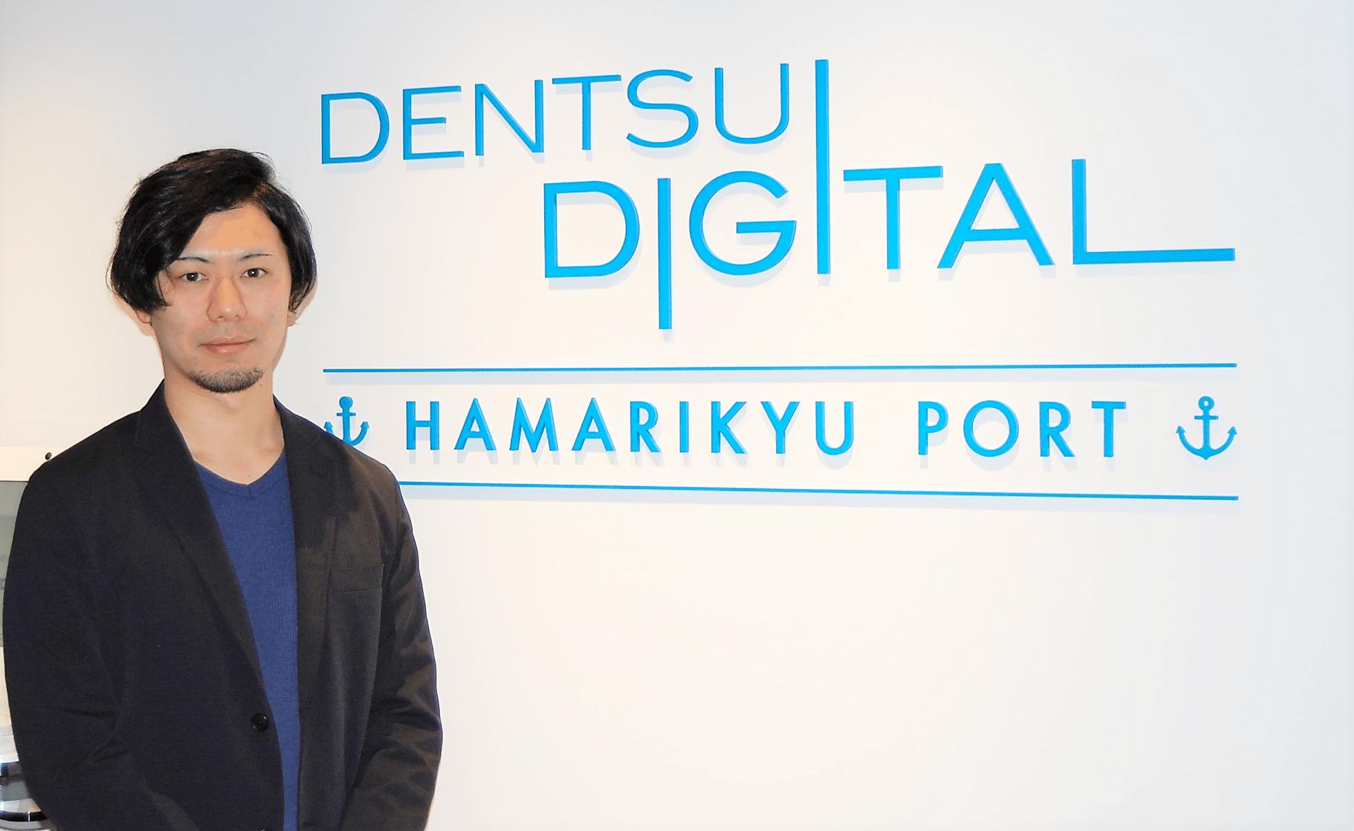 株式会社電通デジタル
