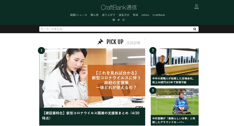 Keywordmap事例、CraftBank通信